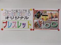 お楽しみFM放送