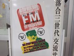 FM新番組